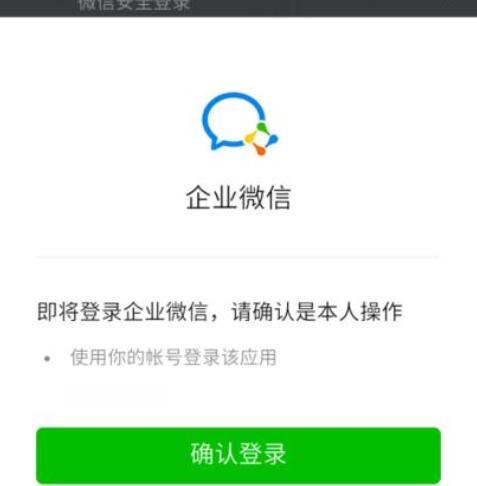 企业微信扫码授权,不下载不注册19元一单